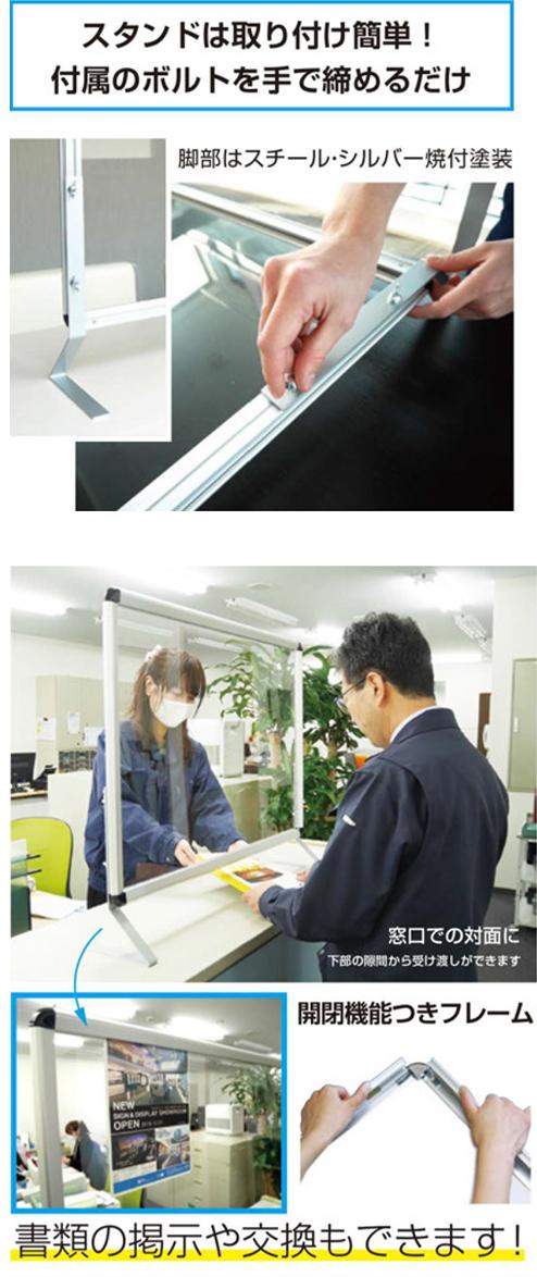 飛沫感染防止板
